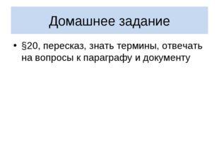 Домашнее задание §20, пересказ, знать термины, отвечать на вопросы к параграф