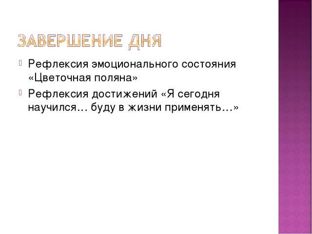 Рефлексия эмоционального состояния «Цветочная поляна» Рефлексия достижений «Я...