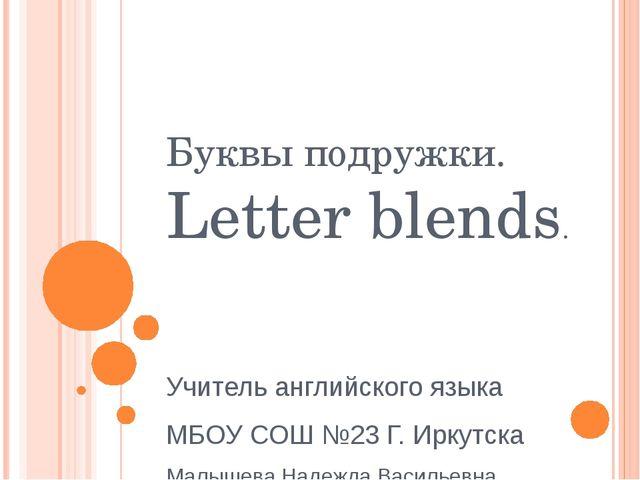 Буквы подружки. Letter blends. Учитель английского языка МБОУ СОШ №23 Г. Ирку...