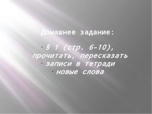 Домашнее задание: § 1 (стр. 6-10), прочитать, пересказать записи в тетради но