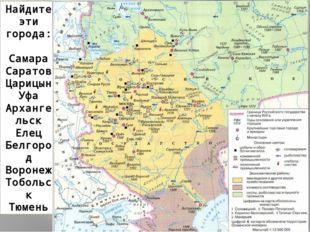 Найдите эти города: Самара Саратов Царицын Уфа Архангельск Елец Белгород Воро