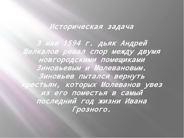 Историческая задача 3 мая 1594 г. дьяк Андрей Щелкалов решал спор между двумя...