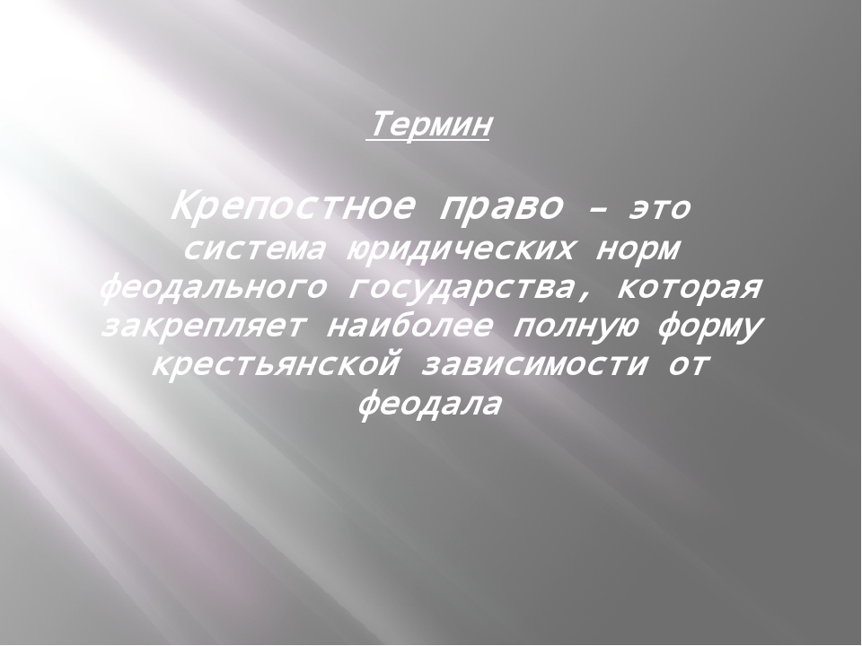 Термин Крепостное право – это система юридических норм феодального государств...
