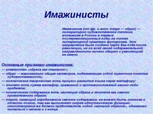 Имажинисты Имажинизм (отфр.иангл. image— образ)— литературно-художествен