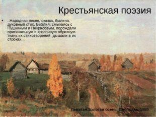 Крестьянская поэзия ..Народная песня, сказка, былина, духовный стих, Библия,
