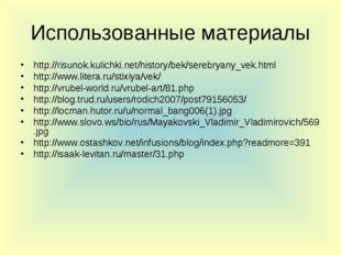 Использованные материалы http://risunok.kulichki.net/history/bek/serebryany_v
