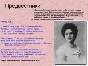 Предвестники ..В восьмидесятые-девяностые годы русская поэзия утратила свою б