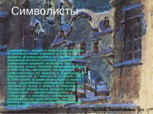 Символисты Символизм — первое и самое значительное из модернистских течений в