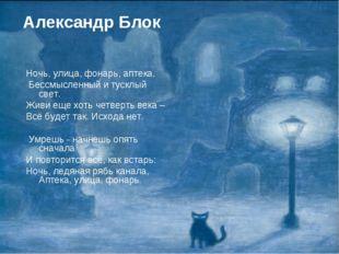 Александр Блок Ночь, улица, фонарь, аптека, Бессмысленный и тусклый свет. Жив