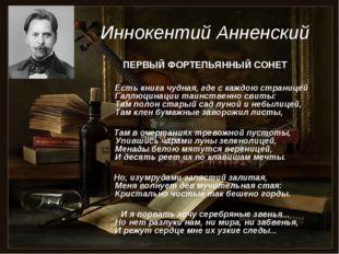 Иннокентий Анненский ПЕРВЫЙ ФОРТЕПЬЯННЫЙ СОНЕТ Есть книга чудная, где с каждо