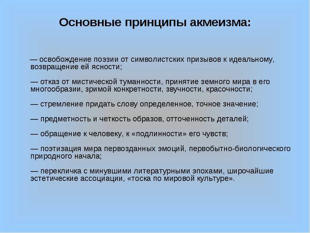 Основные принципы акмеизма: — освобождение поэзии отсимволистских призывов к...