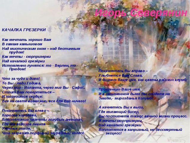 Игорь Северянин КАЧАЛКА ГРЕЗЕРКИ Как мечтать хорошо Вам В гамаке камышовом На...