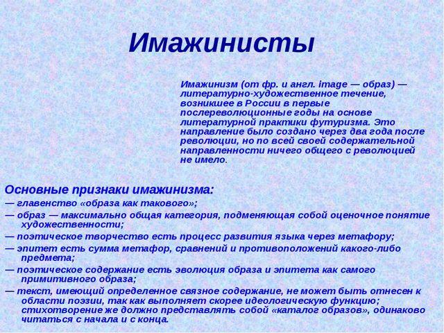 Имажинисты Имажинизм (отфр.иангл. image— образ)— литературно-художествен...