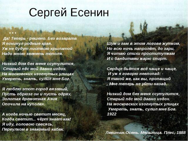 Сергей Есенин * * * Да! Теперь - решено. Без возврата Я покинул родные края....