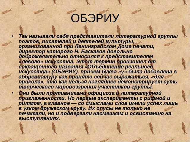 ОБЭРИУ Так называли себя представители литературной группы поэтов, писателей...