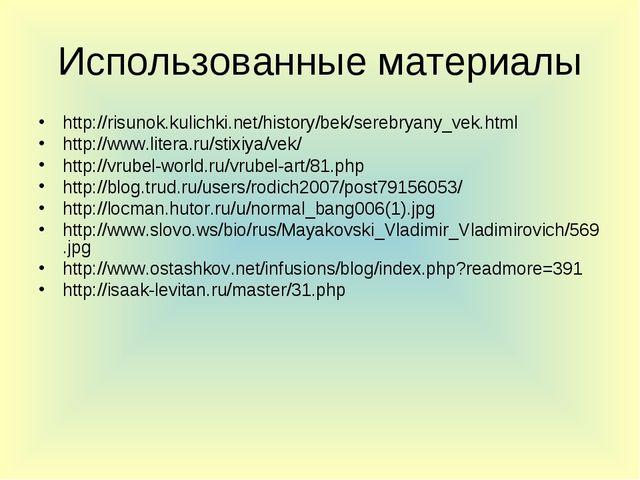 Использованные материалы http://risunok.kulichki.net/history/bek/serebryany_v...