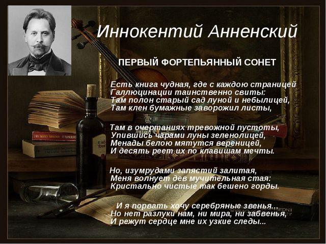 Иннокентий Анненский ПЕРВЫЙ ФОРТЕПЬЯННЫЙ СОНЕТ Есть книга чудная, где с каждо...