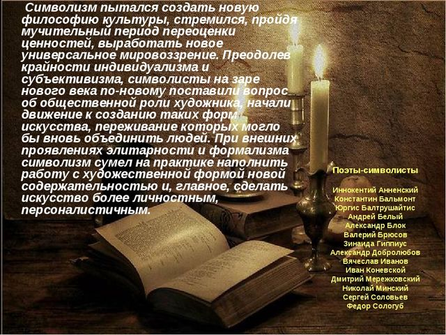 Поэты-символисты Иннокентий Анненский Константин Бальмонт Юргис Балтрушайтис...