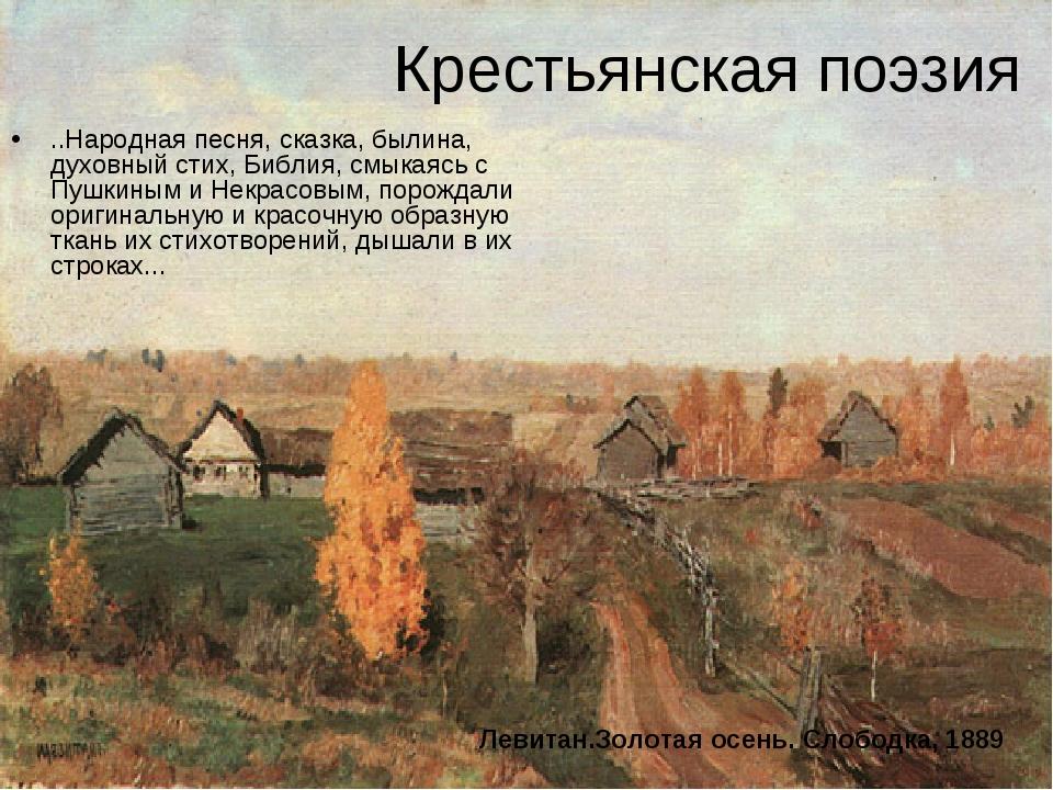 Крестьянская поэзия ..Народная песня, сказка, былина, духовный стих, Библия,...