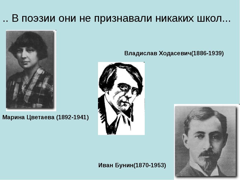 .. В поэзии они не признавали никаких школ... Иван Бунин(1870-1953) Владислав...