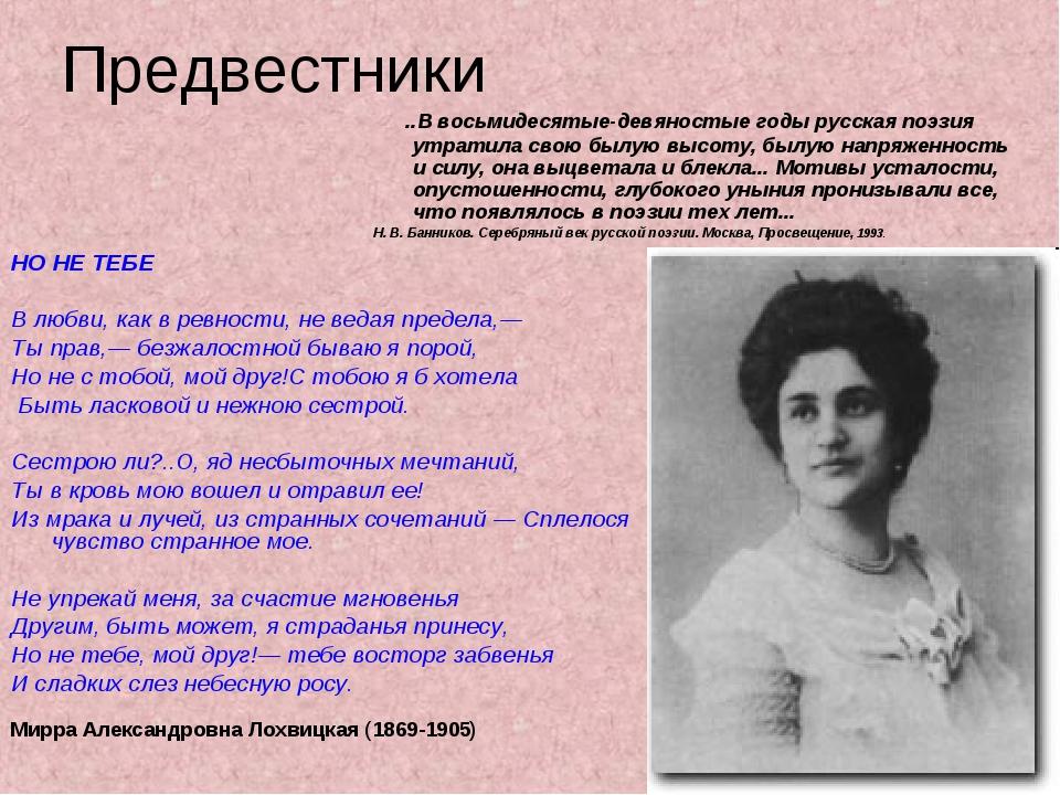 Предвестники ..В восьмидесятые-девяностые годы русская поэзия утратила свою б...