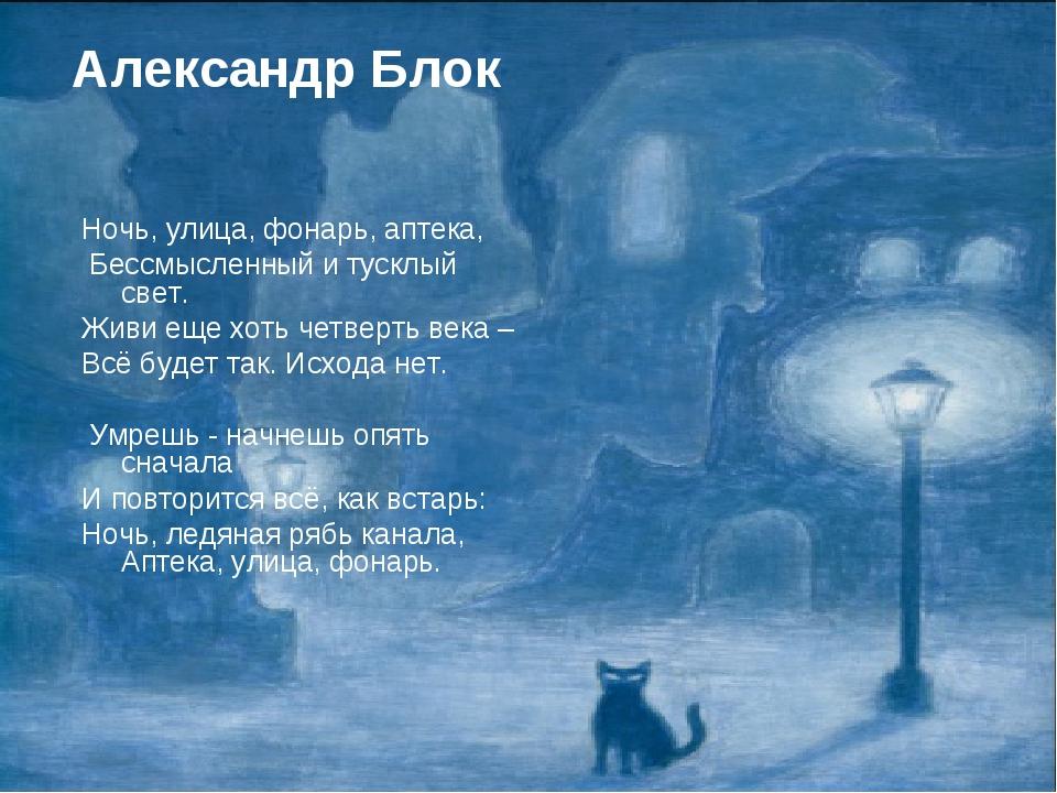 Александр Блок Ночь, улица, фонарь, аптека, Бессмысленный и тусклый свет. Жив...