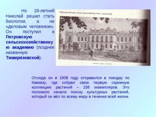 Но 18-летний Николай решил стать биологом, а не «деловым человеком». Он пост