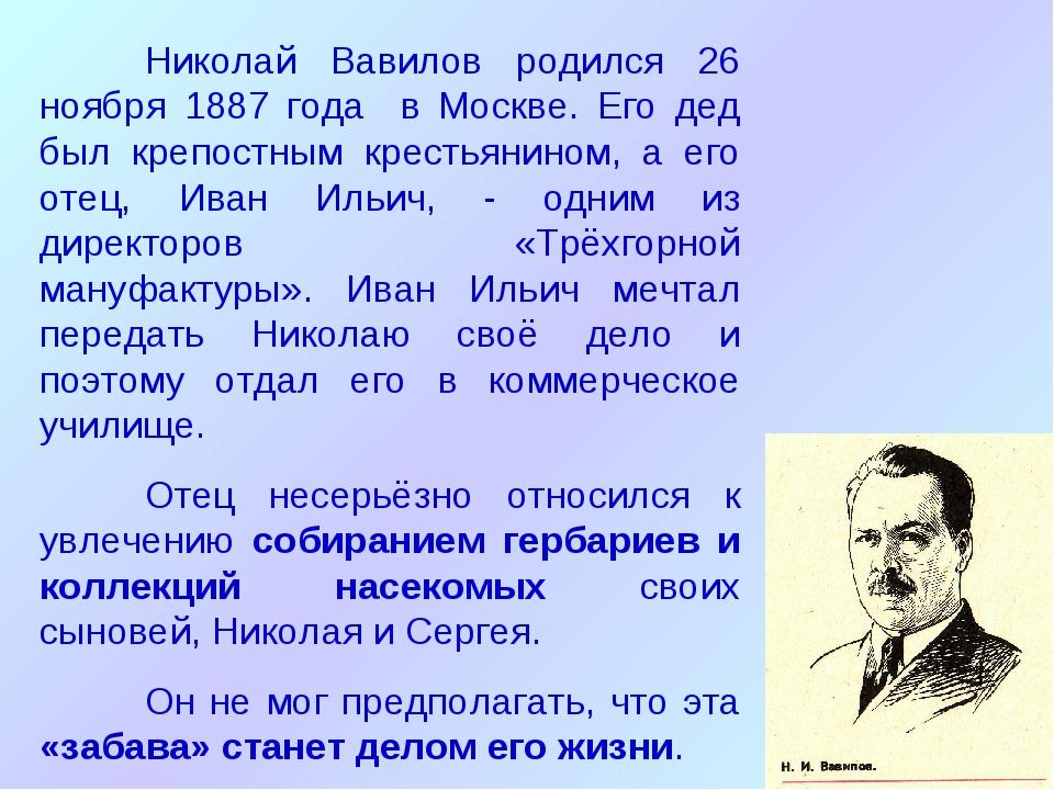 Николай Вавилов родился 26 ноября 1887 года в Москве. Его дед был крепостным...