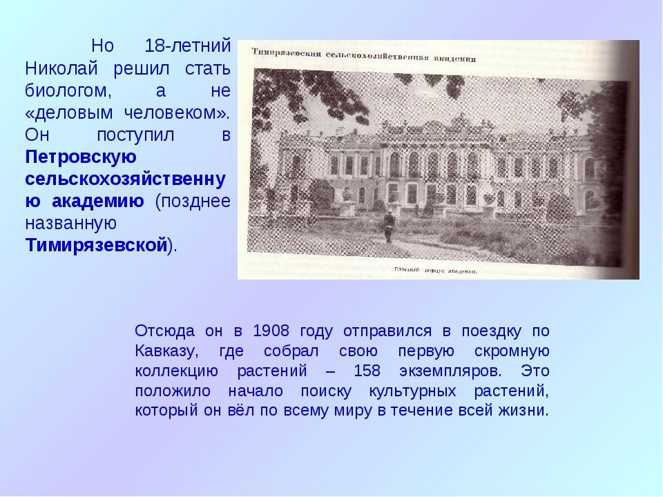 Но 18-летний Николай решил стать биологом, а не «деловым человеком». Он пост...