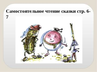 Самостоятельное чтение сказки стр. 6-7
