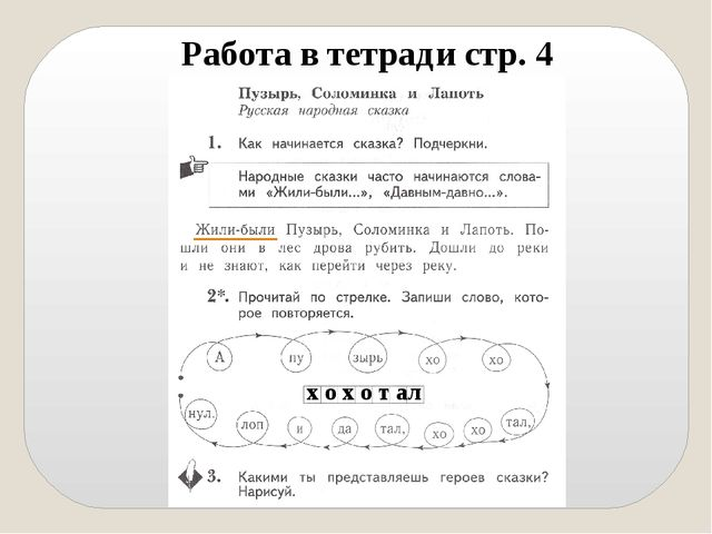 Работа в тетради стр. 4 х о х о т ал