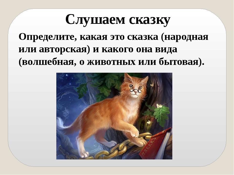 Определите, какая это сказка (народная или авторская) и какого она вида (волш...