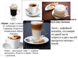 Американо Глясе– прохладный кофе с шариком мороженого. Подается вайриш - б