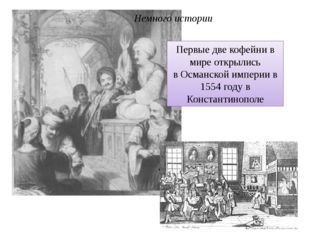 Первые две кофейни в мире открылись вОсманской империи в 1554 году в Констан