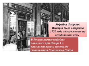 Кофейня Флориан. Венеция была открыта 1720 году и существует по сегодняшний д