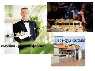 традиционная кофейня кофейня «русский формат» Фаст-фуд формат