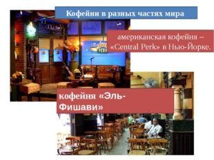 Кофейни в разных частях мира американская кофейня – «Central Perk» в Нью-Йорк