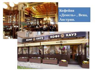 Кофейня «Демель» , Вена, Австрия.