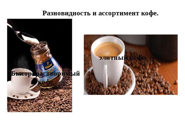 Разновидность и ассортимент кофе. элитный кофе Быстрорастворимый кофе