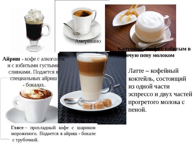 Американо Глясе– прохладный кофе с шариком мороженого. Подается вайриш - б...