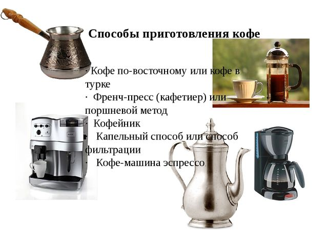 Способы приготовления кофе ·Кофе по-восточному или кофе в турке ·Френч-пре...