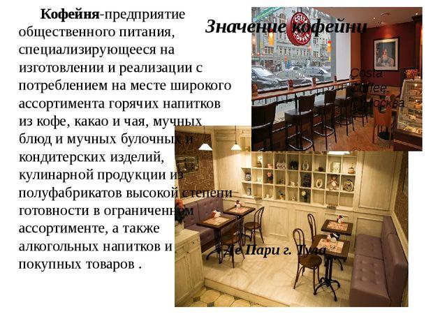 Де Пари г. Тула Costa Coffee. Г. Москва Кофейня-предприятие общественного пи...