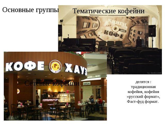 Тематические кофейни Сетевые кофейни делятся : традиционная кофейня, кофейня...