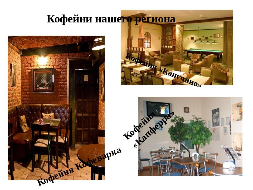 Кофейня Кофеварка Кофейни нашего региона Кофейня «Капучино» Кофейня «Капферра»
