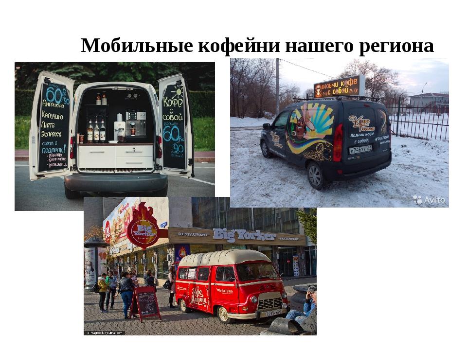 Мобильные кофейни нашего региона