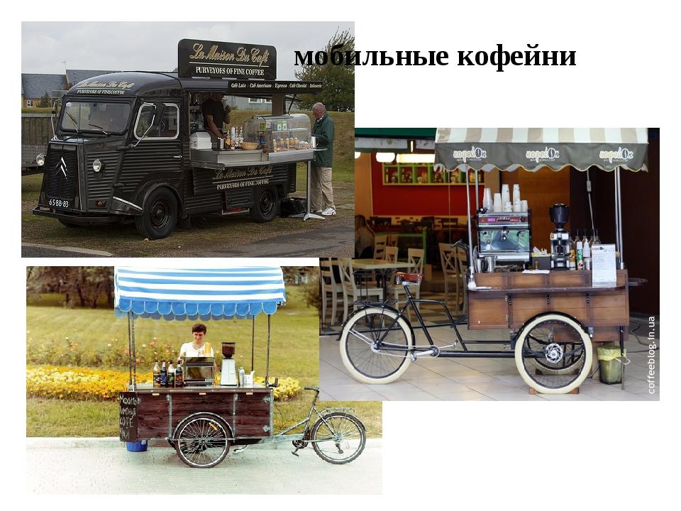 мобильные кофейни