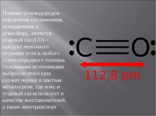 Помимо углеводородов токсичным соединением, попадающим в атмосферу, является