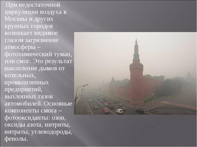 При недостаточной циркуляции воздуха в Москвы и других крупных городов возни...