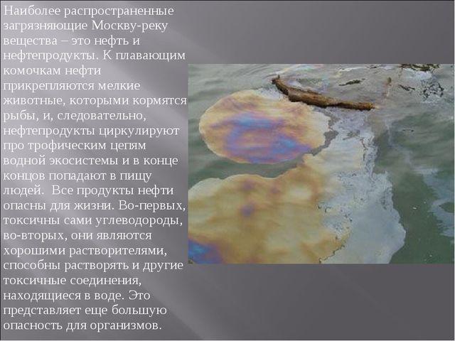 Наиболее распространенные загрязняющие Москву-реку вещества – это нефть и не...