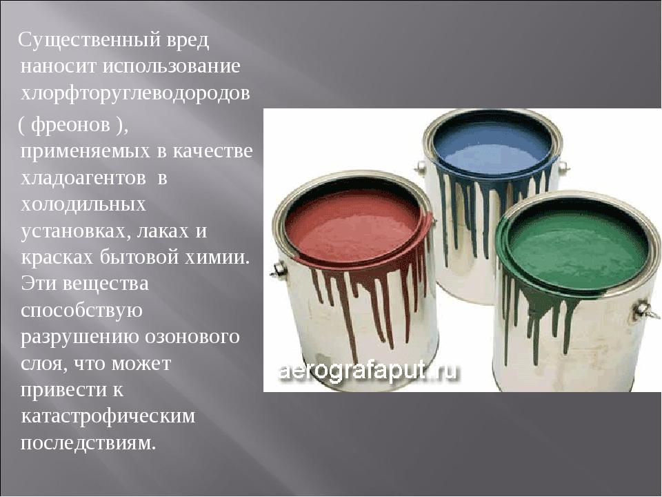 Существенный вред наносит использование хлорфторуглеводородов ( фреонов ), п...